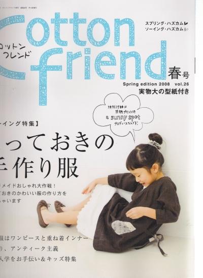 Cottonfriendspring08