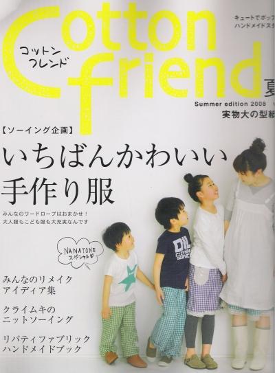 Cottonfriendsummer2008